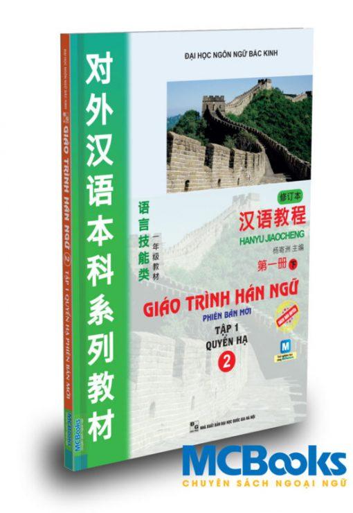 Giáo trình Hán ngữ 2 – tập 1 – Quyển Hạ (phiên bản mới) bìa trước
