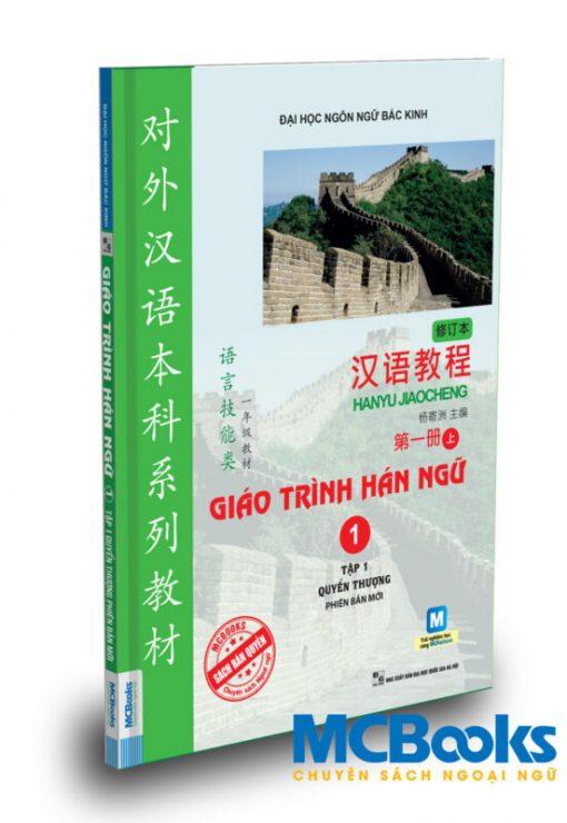Giáo trình Hán ngữ 1 - tập 1 - Quyển thượng (phiên bản mới) bìa trước