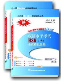 Tai-lieu-luyen-thi-nang-luc-Han-ngu-HSK 2