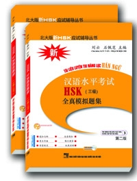Tai-lieu-luyen-thi-nang-luc-Han-ngu-HSK 3