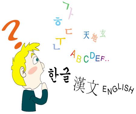 Học tiếng Hàn ngay tại nhà
