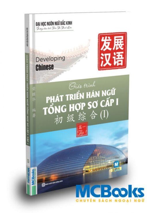 Giáo-trình-Phát-triển-Hán-ngữ-Tổng-hợp-Sơ-cấp-1-tập-1-bìa-trước