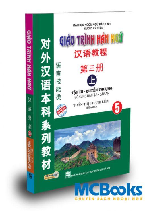 Giáo-trình-Hán-ngữ-5-tập-3--quyển-thượng-bổ-sung-bài-tập-đáp-án-bìa-trước